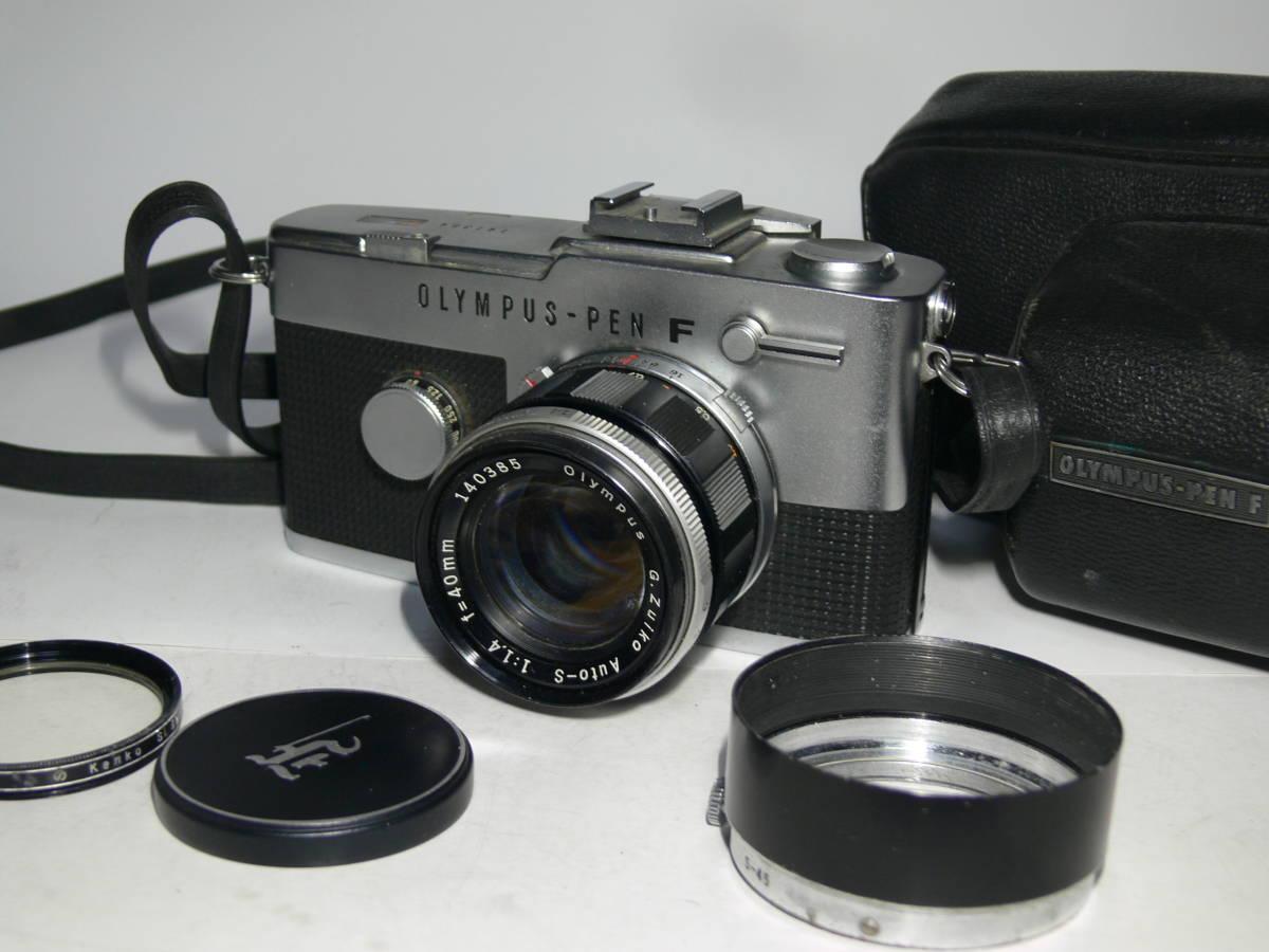 オリンパスペンFT【Gズイコー1:1.4 f=40mm付き】純正フード・革ケースキャップ付き レンズはきれい