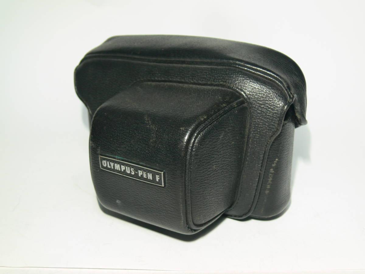 オリンパスペンFT【Gズイコー1:1.4 f=40mm付き】純正フード・革ケースキャップ付き レンズはきれい_画像9