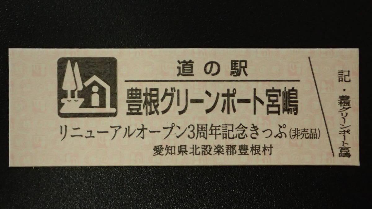 【非売品】 道の駅 記念きっぷ 豊根グリーンポート宮嶋 リニューアルオープン3周年記念きっぷ