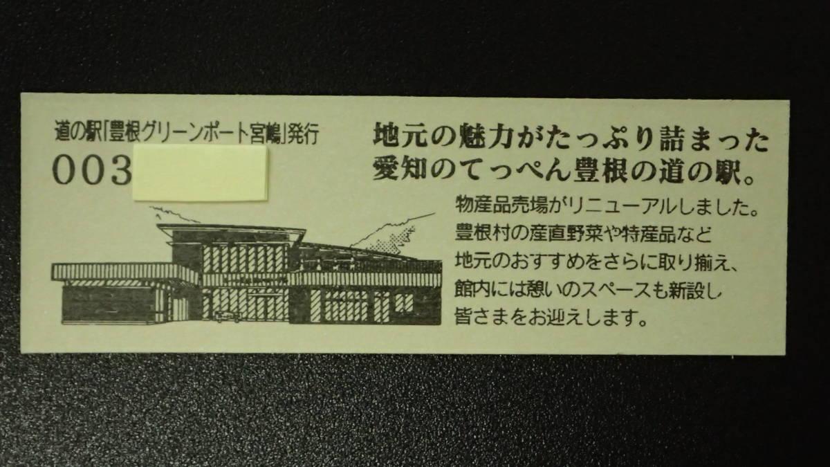 【非売品】 道の駅 記念きっぷ 豊根グリーンポート宮嶋 リニューアルオープン3周年記念きっぷ_画像2