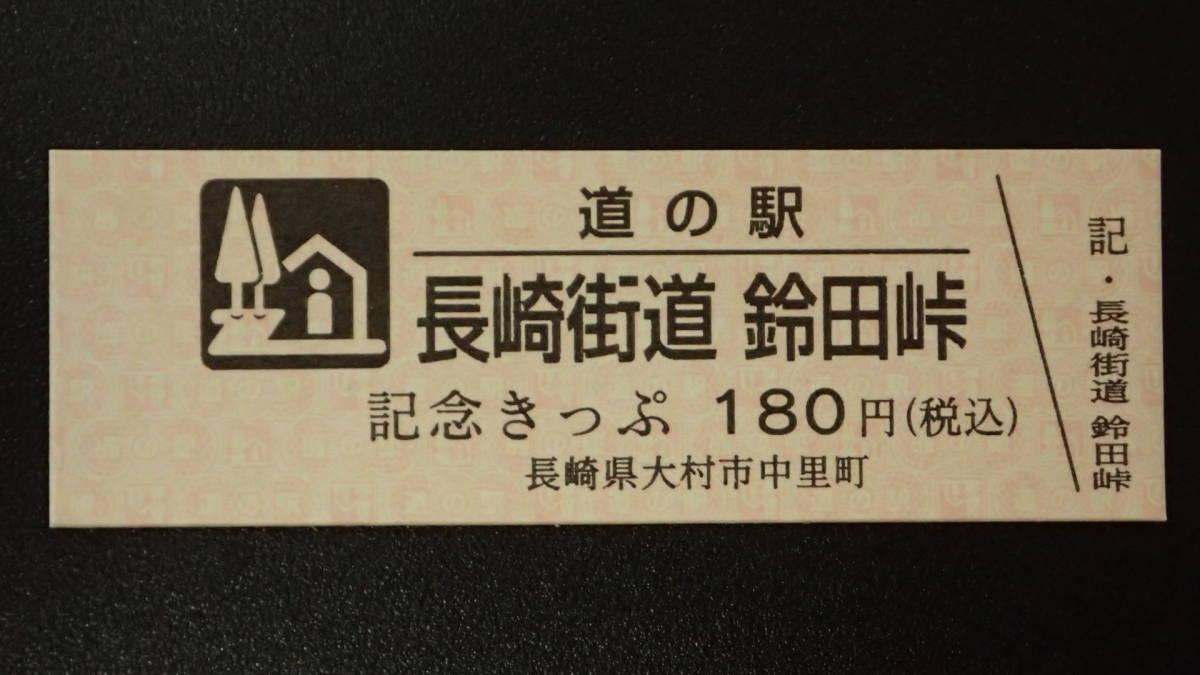 道の駅 記念きっぷ 長崎街道 鈴田峠