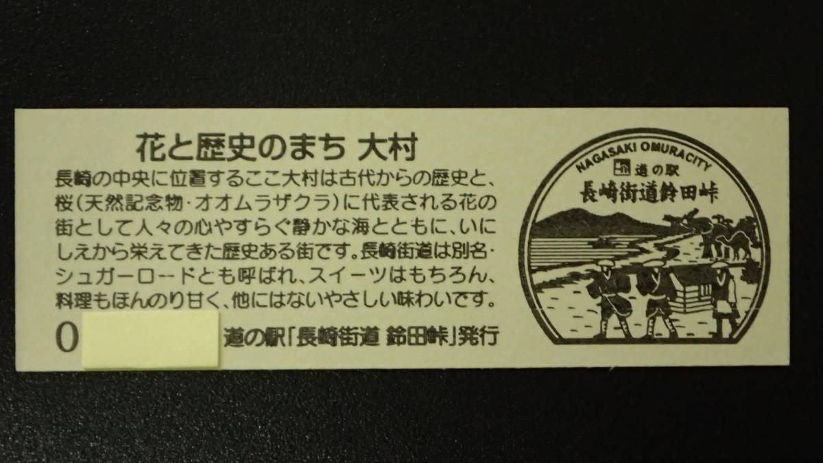 道の駅 記念きっぷ 長崎街道 鈴田峠_画像2