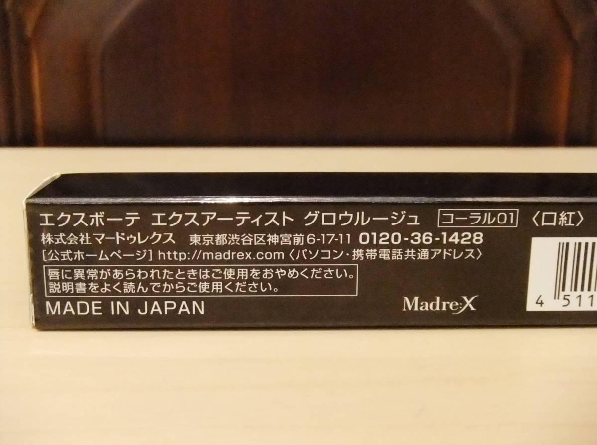 ◎ 送料無料!  エクスボーテ エクスアーティスト グロウルージュ : コーラル 01 参考販売価格 3000円_画像2