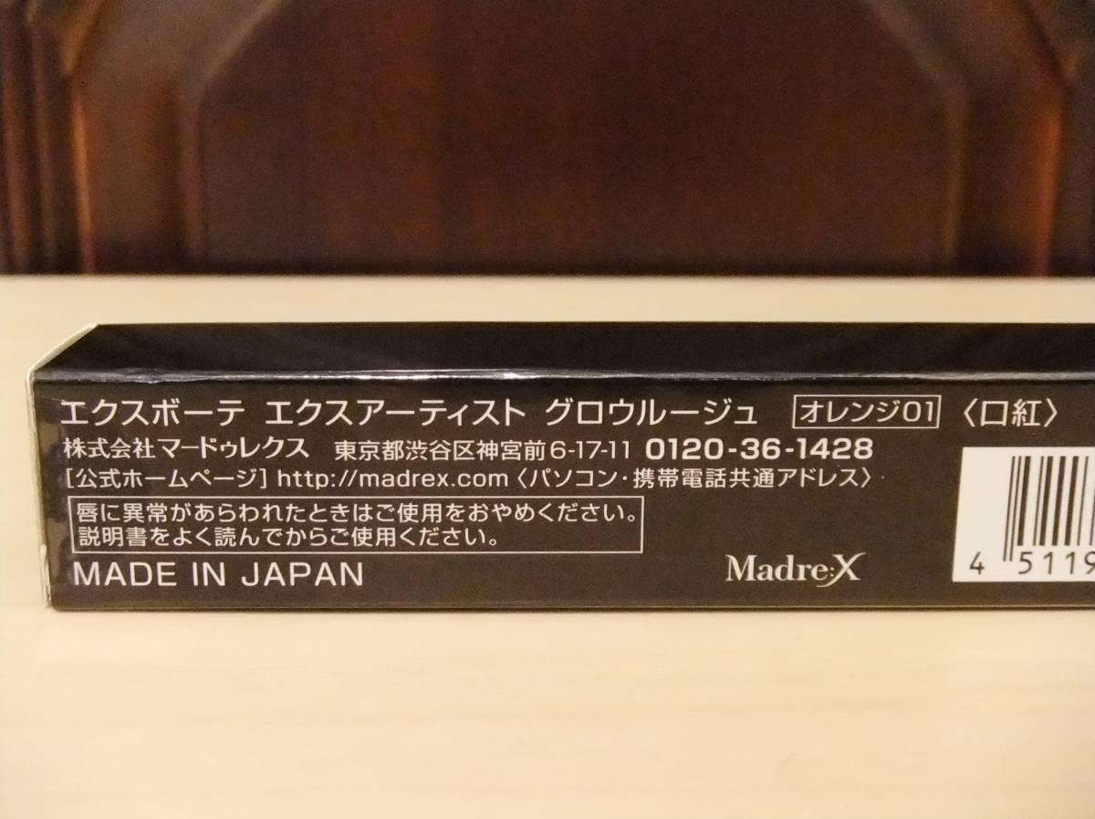 ◎ 送料無料!  エクスボーテ エクスアーティスト グロウルージュ : オレンジ 01 参考販売価格 3000円_画像2