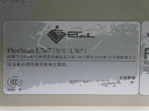 EIZO FlexScan L767 モニター〔19インチ〕動作確認済み gln1805002_画像9