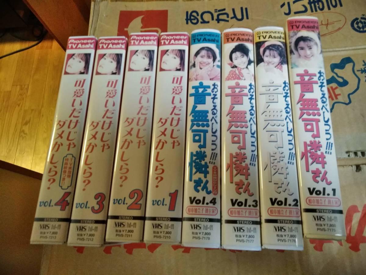 音無可憐さん全4巻+可愛いだけじゃダメかしら全4巻VHS榎本加奈子小嶺麗奈岡田義徳