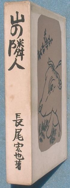 ◆◆山の隣人 (復刻) 長尾宏也著 木耳社_画像1