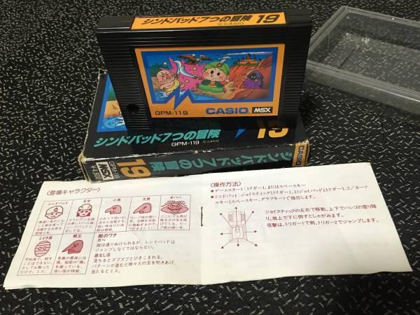 MSX シンドバッドの7つの冒険 CASIO 箱説アリ_画像2