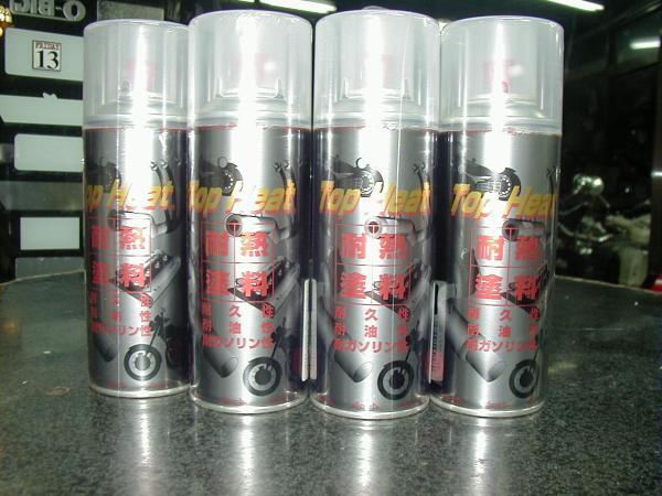 耐熱塗料 AREA  トップヒート  赤 Z400FX Z400LTD GT Z1 Z2 A4 KZ900 Z1000 FX D1 GTR _画像1