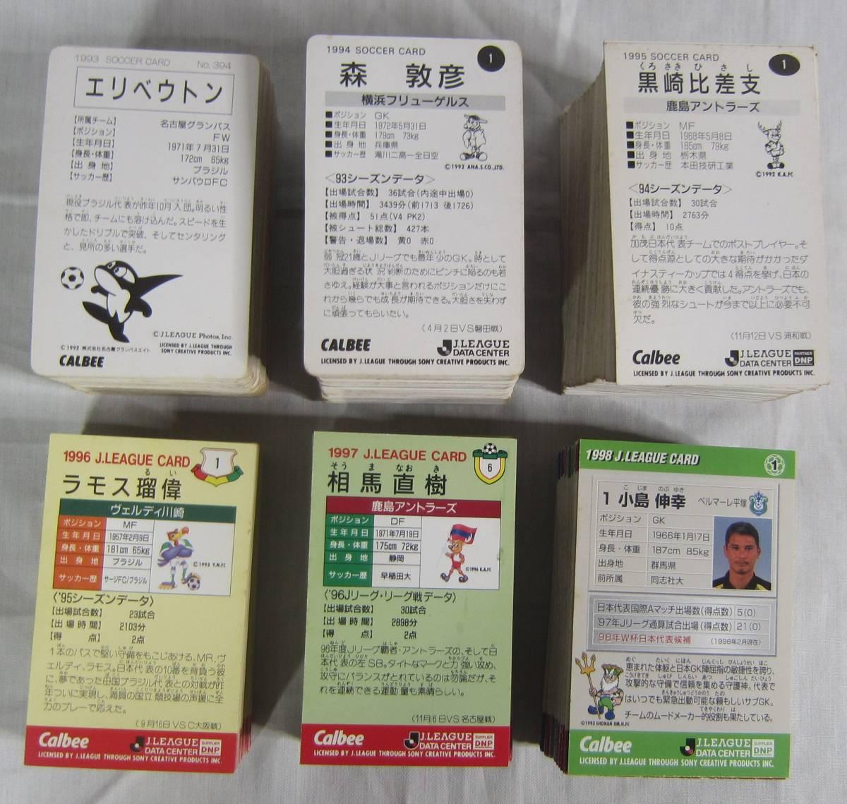 ★CALBEE カルビー Jリーグ カード 1993~1998 まとめて702枚_画像2
