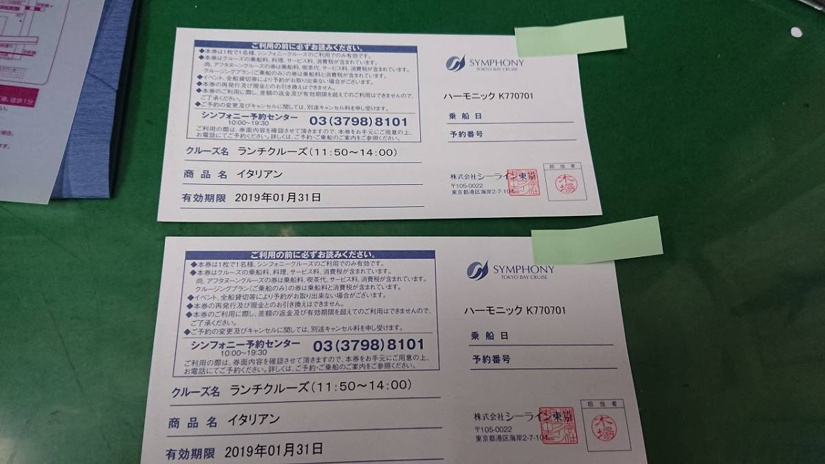 ★東京湾 シンフォニー イタリアン ランチ クルーズ チケット ペア 2枚 期限2019/1/31★_画像2