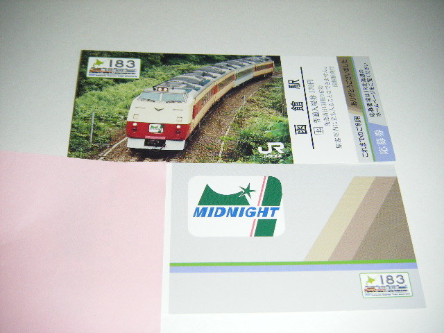 JR北海道 さよなら キハ183-0系記念入場券 函館駅1枚応募券付_画像1