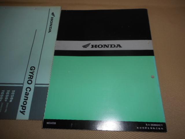 ホンダジャイロキャノピーTC50/ⅡY(BB-TA02)サービスマニュアルパーツカタログ9版_画像2