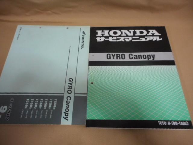 ホンダジャイロキャノピーTC50/ⅡY(BB-TA02)サービスマニュアルパーツカタログ9版