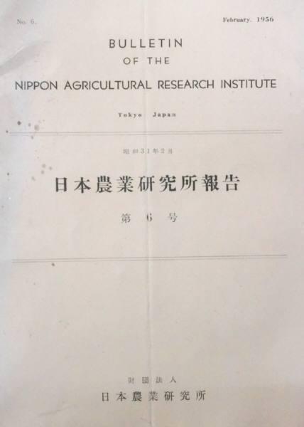 #kp0 ◆極稀本◆ 日本農業研究所報告 第6号 ◆ 日本農業研究所 昭31 _画像1