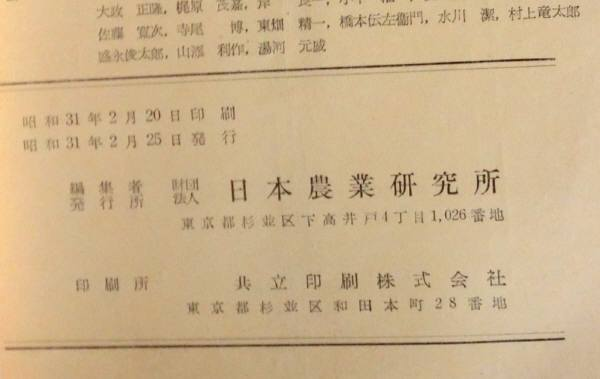 #kp0 ◆極稀本◆ 日本農業研究所報告 第6号 ◆ 日本農業研究所 昭31 _画像4
