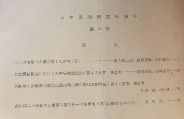 #kp0 ◆極稀本◆ 日本農業研究所報告 第6号 ◆ 日本農業研究所 昭31 _画像2