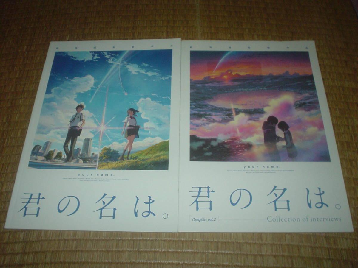 君の名は。 パンフレット2種セット 送料164円