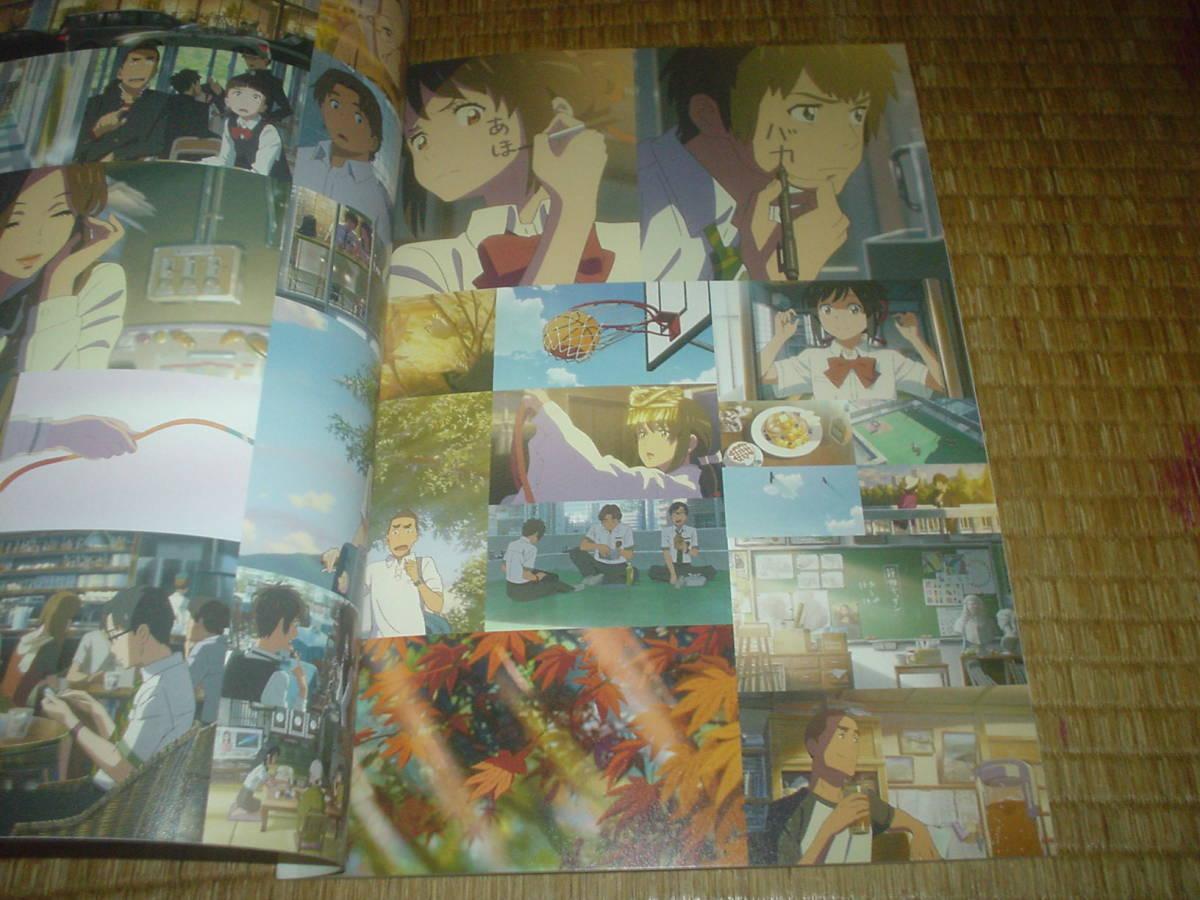 君の名は。 パンフレット2種セット 送料164円_画像4