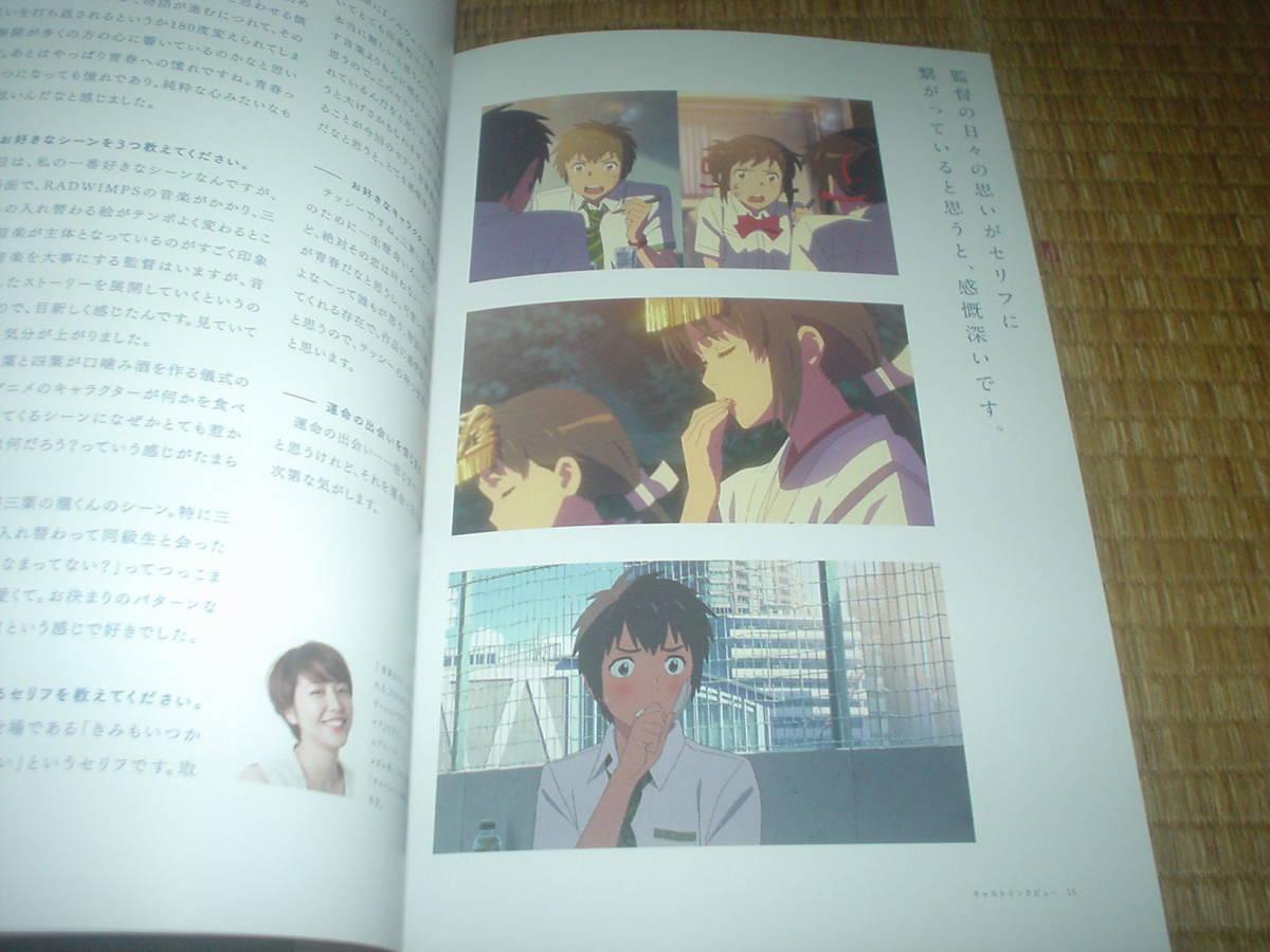 君の名は。 パンフレット2種セット 送料164円_画像9
