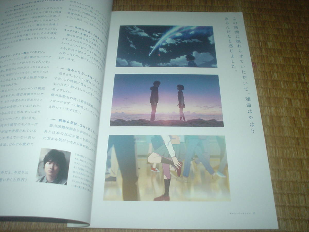君の名は。 パンフレット2種セット 送料164円_画像8