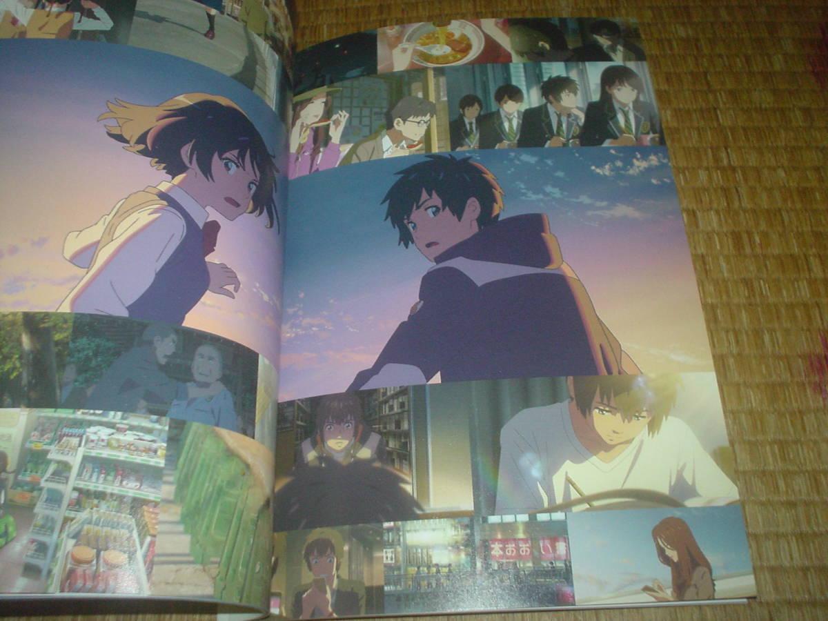 君の名は。 パンフレット2種セット 送料164円_画像5