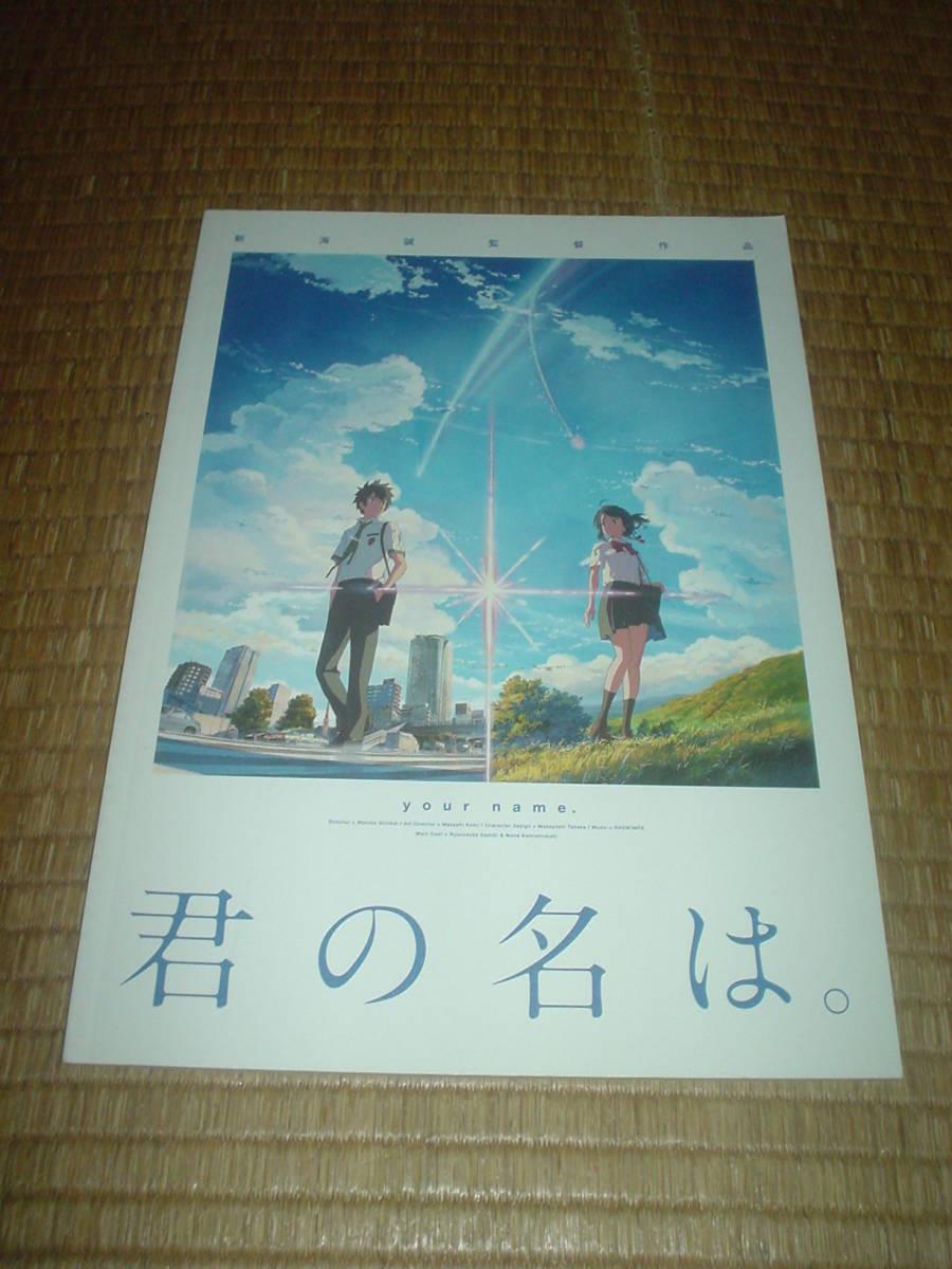 君の名は。 パンフレット2種セット 送料164円_画像2