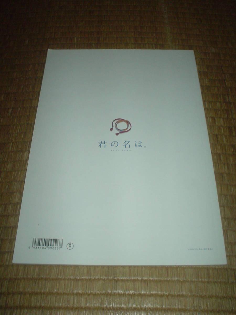 君の名は。 パンフレット2種セット 送料164円_画像3