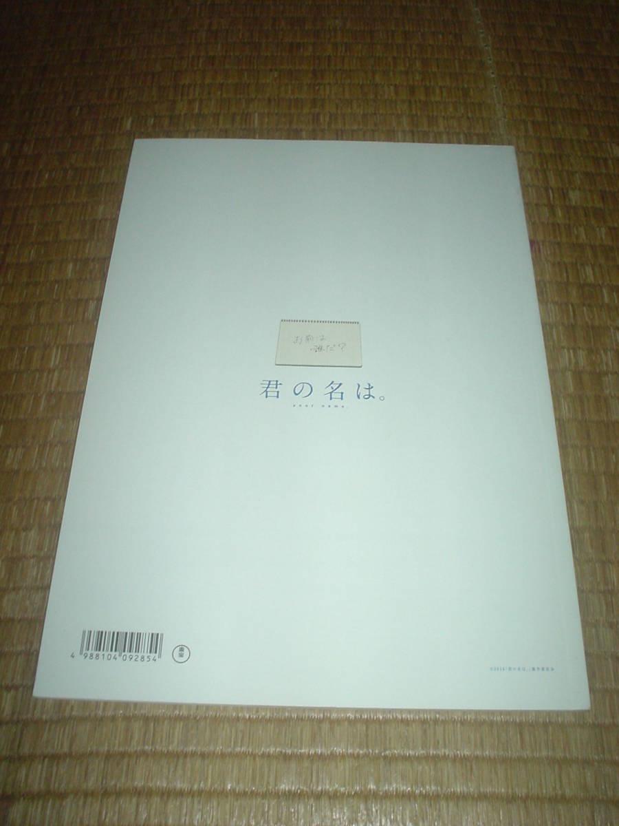 君の名は。 パンフレット2種セット 送料164円_画像7