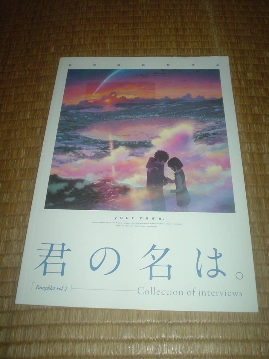 君の名は。 パンフレット2種セット 送料164円_画像6