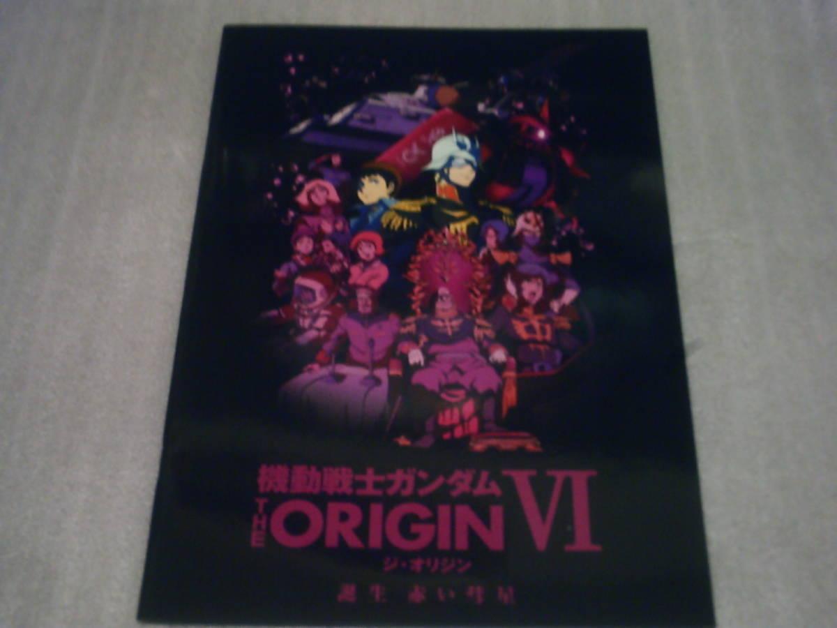 機動戦士ガンダム THE ORIGIN Ⅵ 誕生 赤い彗星 映画パンフレット