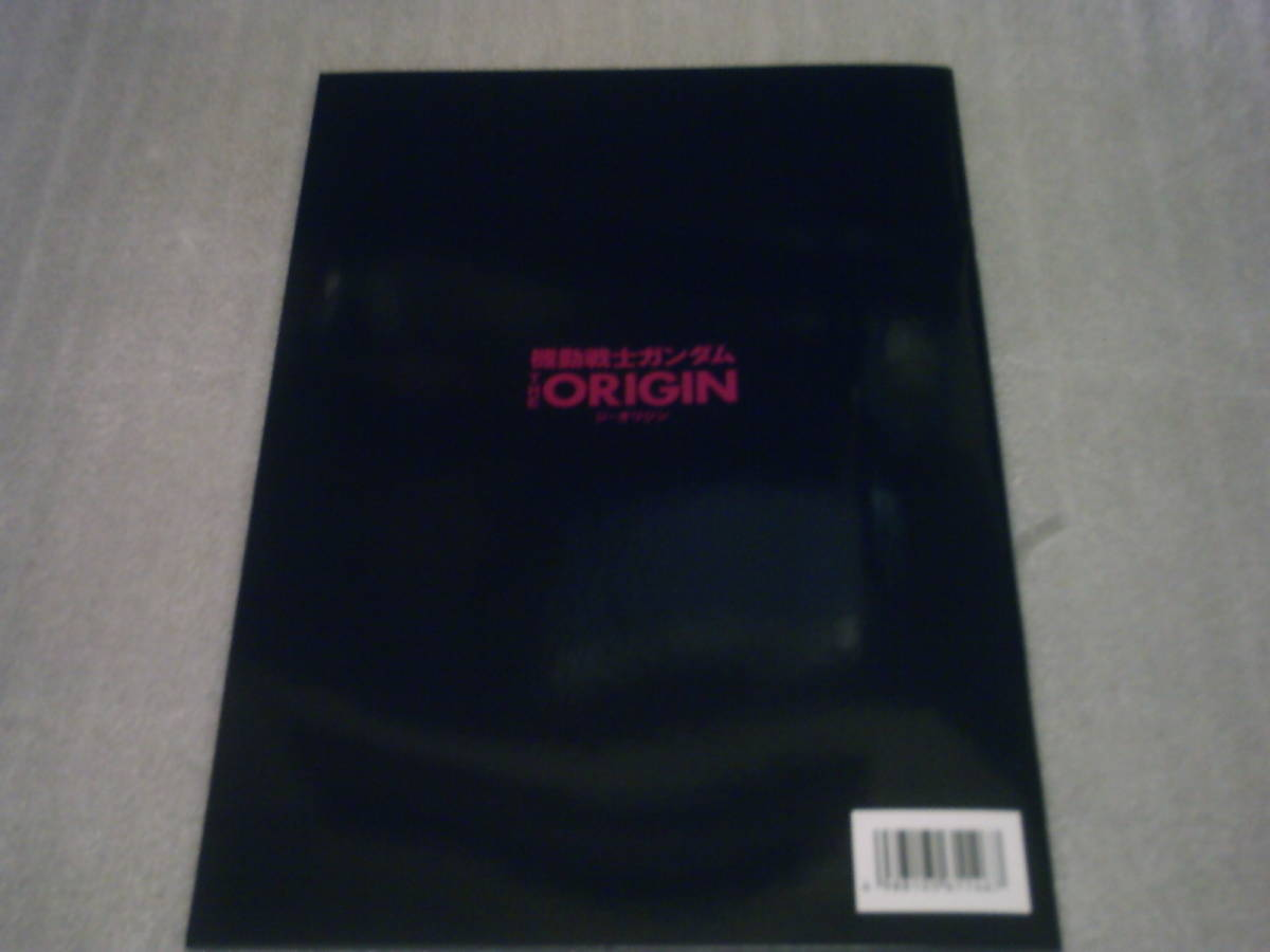 機動戦士ガンダム THE ORIGIN Ⅵ 誕生 赤い彗星 映画パンフレット_画像2