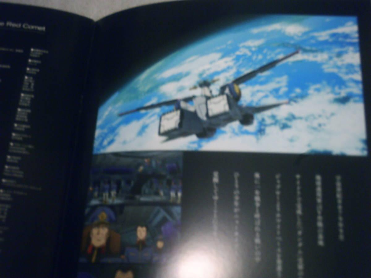 機動戦士ガンダム THE ORIGIN Ⅵ 誕生 赤い彗星 映画パンフレット_画像5