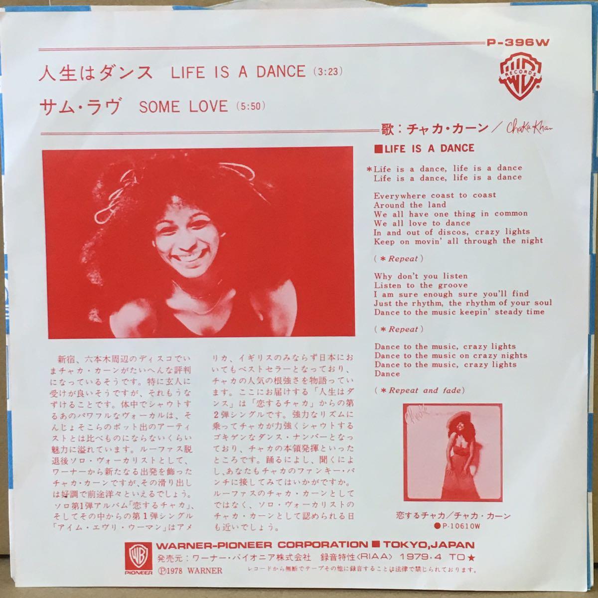 非売品 見本盤 7' 人生はダンス / チャカ・カーン CHAKA KHAN / LIFE IS A DANCE_画像2