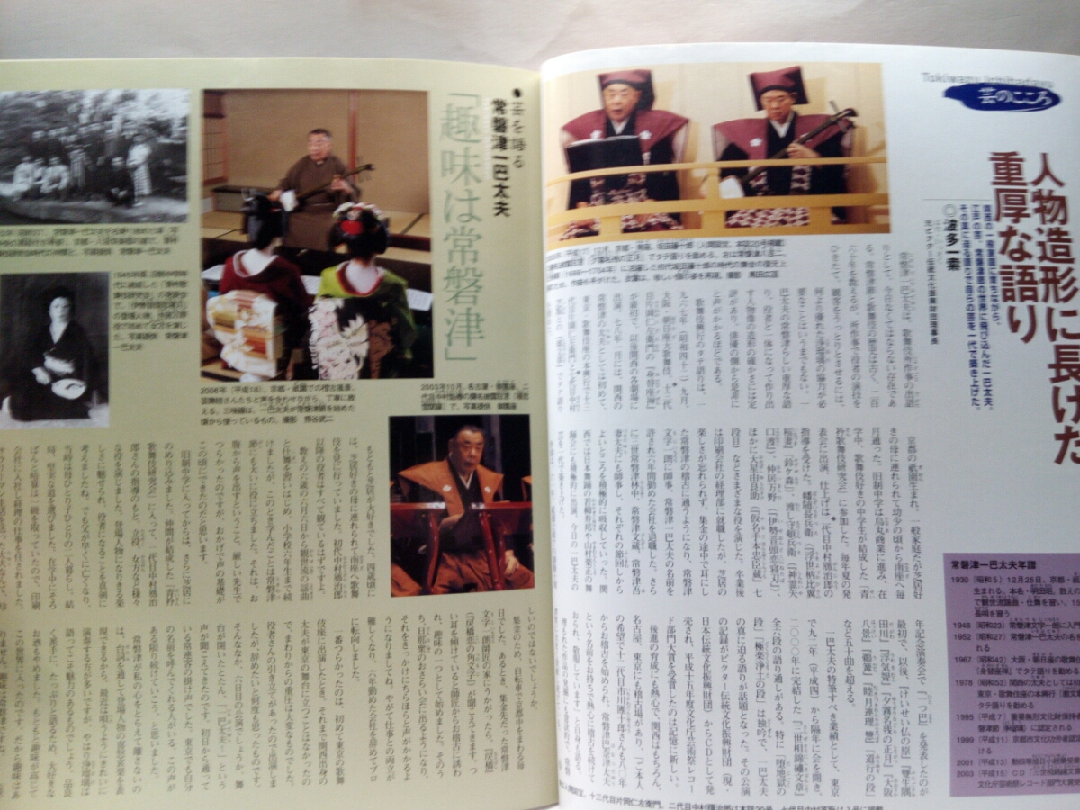 ◇◇週刊人間国宝48常磐津節 浄瑠...