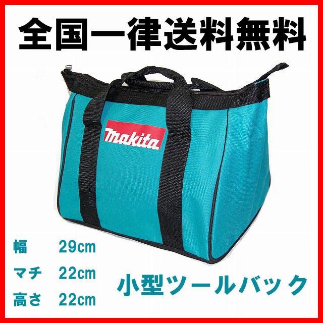 超値下げ!【送料無料税込み】Makita マキタ ツールバッグ 小型サイズ (29cm X 22Cm X22cm)