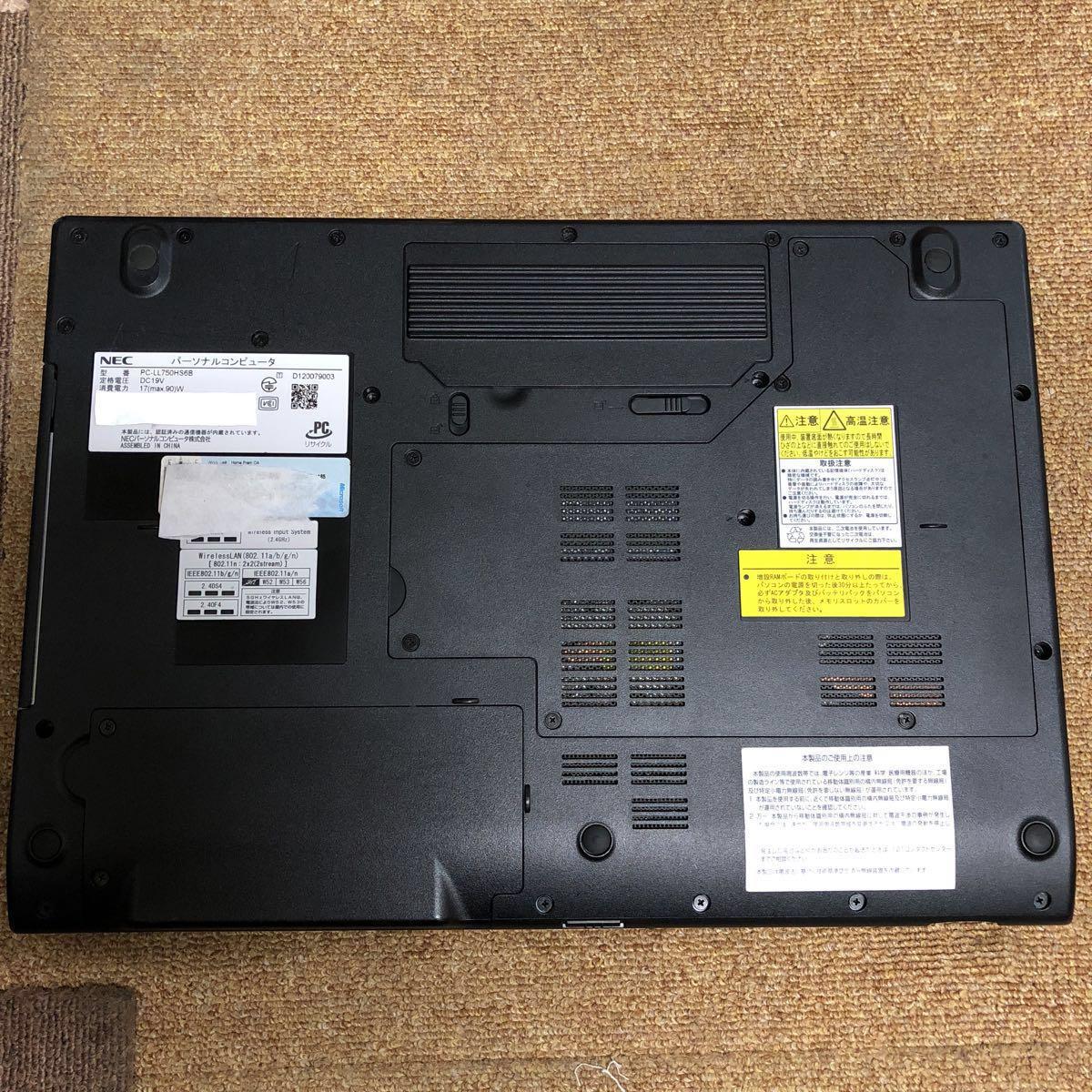 NEC LaVie LL750/H 中古美品 win7 corei7-3610QM 1TB メモリ8GB Blu-rayモデル リカバリ済み_画像4
