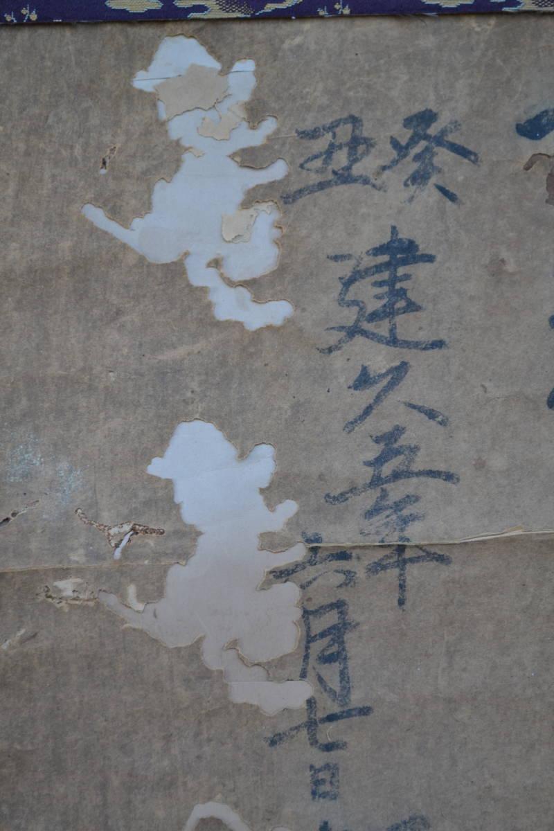 E27【古文書】朱印状 源頼朝 鎌倉時代 佑筆 額装 布たとう箱・布 ≪時代物≫_画像4