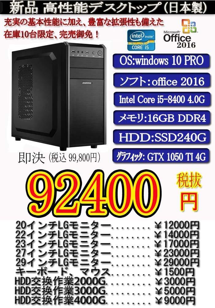 一年保証 新品 日本製 i5 8400/16G/SSD480Gに無償アップグレード/GTX1050Ti 4G/Win10 Pro/Office2016/PowerDVD①_画像1