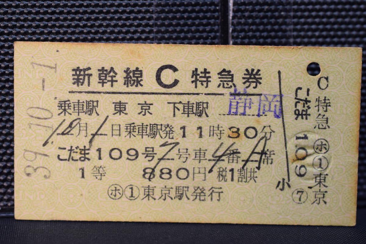 こだま109号 1等 常備券 新幹線開業初日券