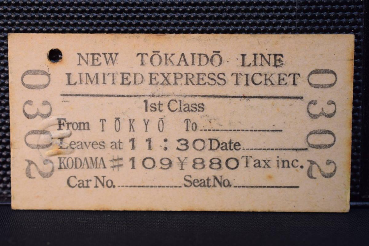 こだま109号 1等 常備券 新幹線開業初日券_画像2