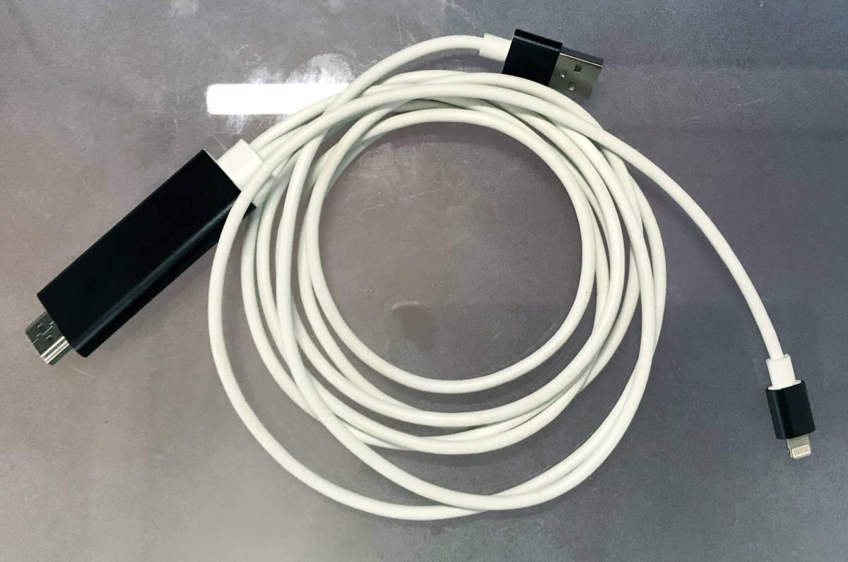 Lightning HDMI変換ケーブル iPhone/iPad対応 ライトニングケーブル 1080p高解像度 TVモニター出力