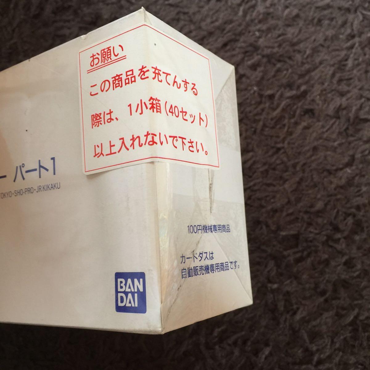 【送料無料】カードダス100 スライドアップ ポケットモンスター パート1 / カードダス 箱付き 箱 廃盤 レア ポケモン pokemon_画像2
