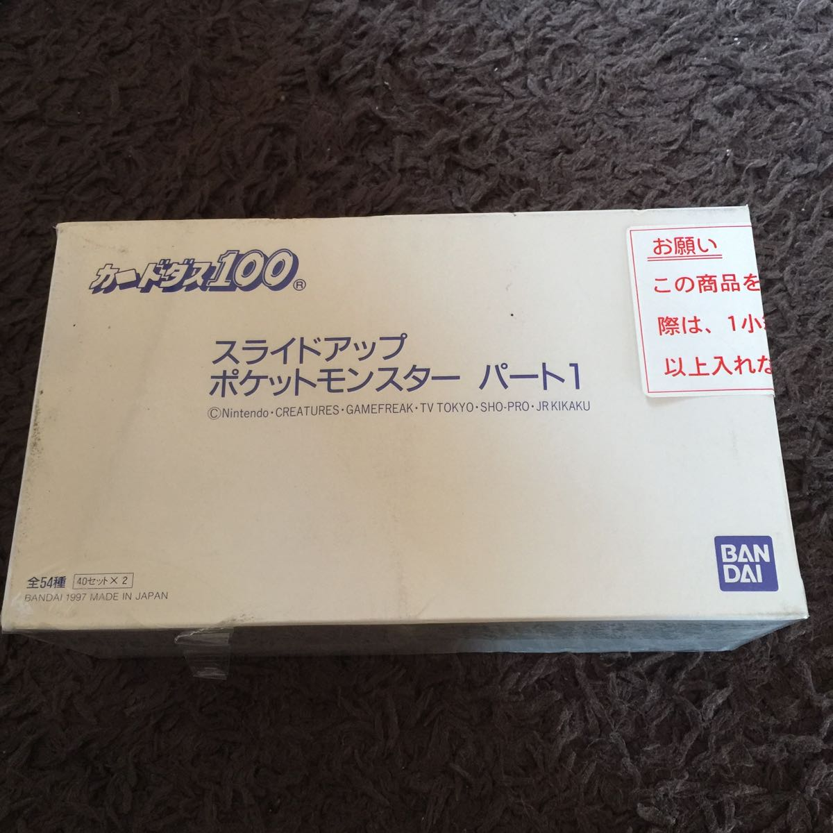 【送料無料】カードダス100 スライドアップ ポケットモンスター パート1 / カードダス 箱付き 箱 廃盤 レア ポケモン pokemon