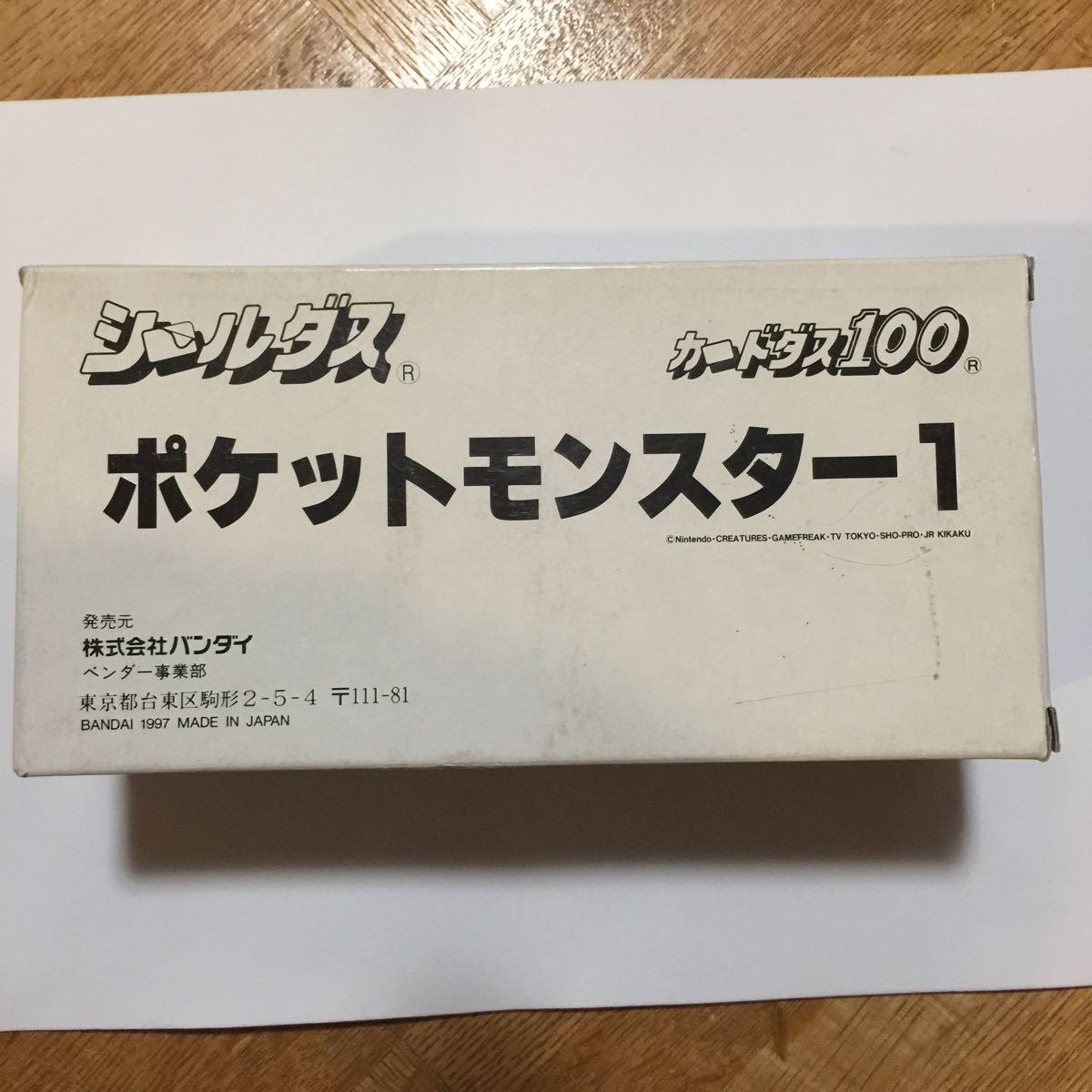 【送料無料】シールダス カードダス100 ポケットモンスター 1 / カードダス 箱付き 箱 廃盤 レア ポケモン pokemon