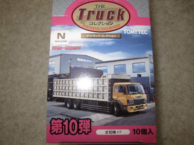 トラックコレクション 第10弾 未開封 10個入り 1BOX_画像2