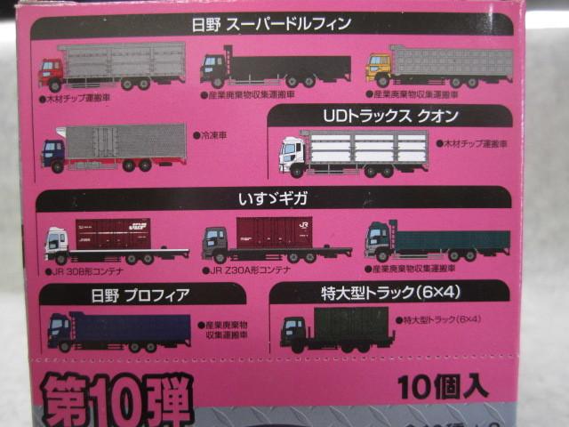 トラックコレクション 第10弾 未開封 10個入り 1BOX_画像3