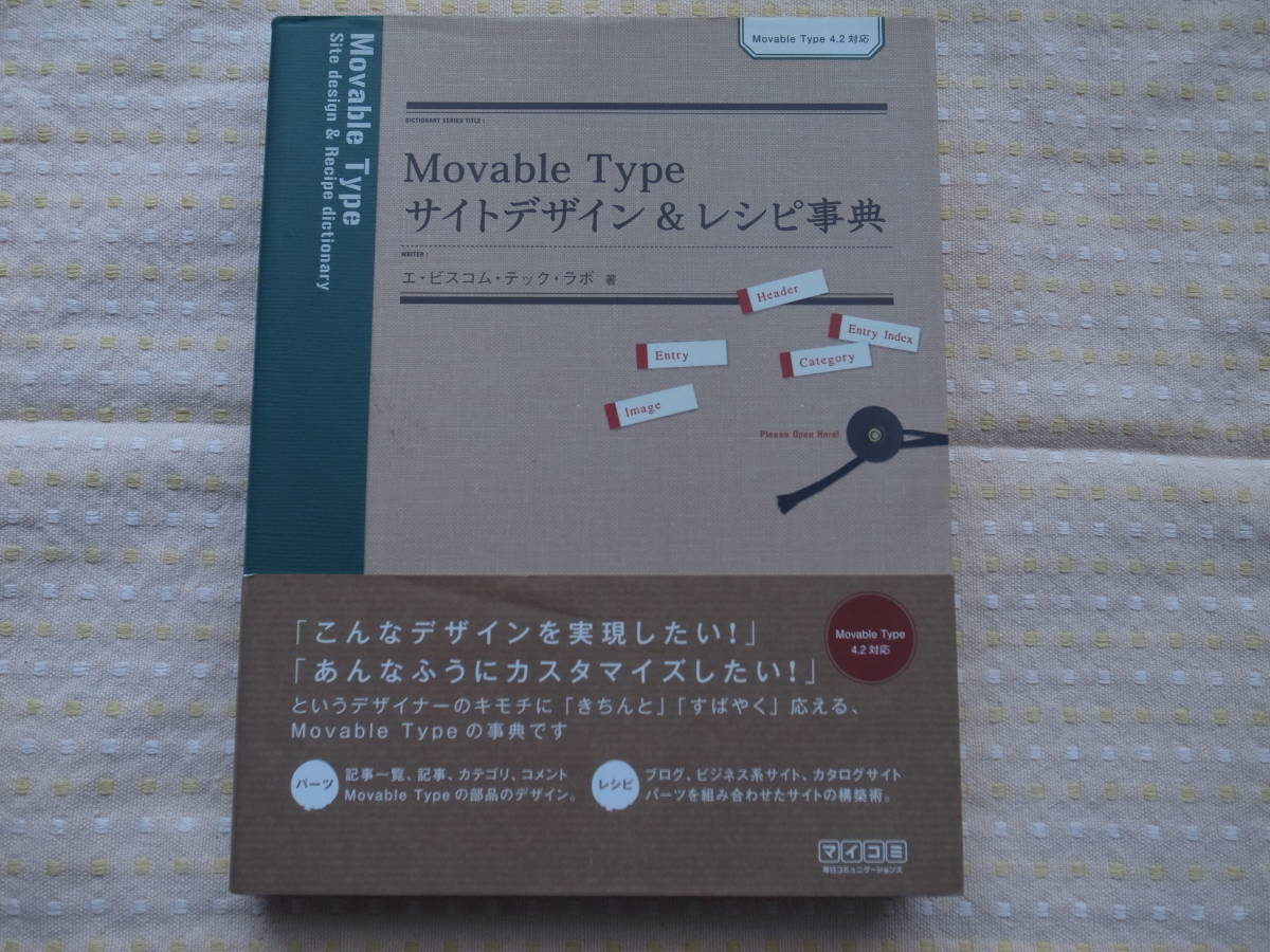 Movable Type サイトデザイン&レシピ事典 _画像1