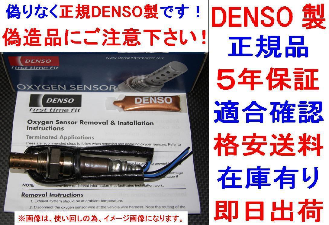5 year guarantee * regular goods DENSO made O2 sensor