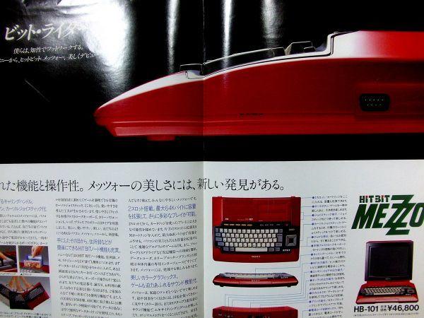 松田聖子 SONY パーソナルコンピュータ SMC HIT BIT MEZZO ヒットビットメッツォ カタログ 1984年_画像2